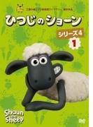 ひつじのショーン シリーズ4 1【DVD】