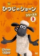 ひつじのショーン シリーズ4 2【DVD】