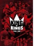 KING OF KINGS -FINAL UMB- DVD【DVD】