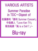 Summer Paradise in TDC~Digest of 佐藤勝利「勝利 Summer Concert」中島健人「Love Ken TV」菊池風磨「風 is a Doll?」~ (Blu-ray)【ブルーレイ】
