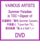 Summer Paradise in TDC~Digest of 佐藤勝利「勝利 Summer Concert」中島健人「Love Ken TV」菊池風磨「風 is a Doll?」~ (DVD)【DVD】 3枚組