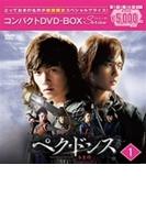 ペク ドンス コンパクトDVD-BOX 1 (期間限定スペシャルプライス版)【DVD】 8枚組