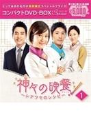神々の晩餐 コンパクトDVD-BOX 1 (期間限定スペシャルプライス版)【DVD】 9枚組