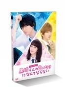 黒崎くんの言いなりになんてならない DVD【DVD】