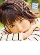Lovely Lovely Strawberry【初回限定盤(CD+DVD)】【CDマキシ】 2枚組