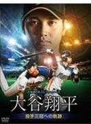 北海道日本ハムファイターズ 大谷翔平 ~投手三冠への軌跡~