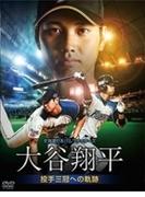 北海道日本ハムファイターズ 大谷翔平 ~投手三冠への軌跡~【DVD】 2枚組