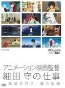 プロフェッショナル 仕事の流儀 アニメーション映画監督 細田守の仕事 希望を灯(とも)す、魂の映画【DVD】