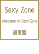 Welcome to Sexy Zone【CD】