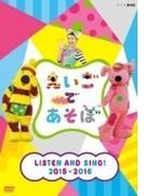 えいごであそぼ Listen And Sing! 2015~2016【DVD】