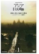 アジア巨大遺跡 第1集 密林に消えた謎の大都市 ~カンボジア アンコール遺跡群~【DVD】