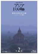 アジア巨大遺跡 第2集 黄金の仏塔 祈りの都 ~ミャンマー バガン遺跡~【ブルーレイ】