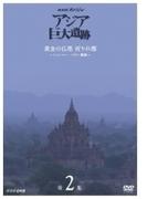 アジア巨大遺跡 第2集 黄金の仏塔 祈りの都 ~ミャンマー バガン遺跡~【DVD】