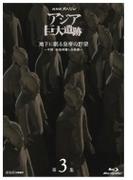 アジア巨大遺跡 第3集 地下に眠る皇帝の野望 ~中国 始皇帝陵と兵馬俑~【ブルーレイ】