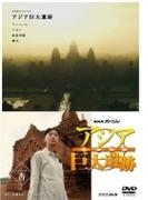 アジア巨大遺跡 Dvd Box【DVD】 4枚組
