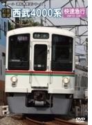 【前面展望】西武鉄道4000系 快速急行(仮)【DVD】