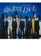 復活LOVE【CDマキシ】
