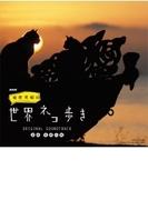 NHK 「岩合光昭の世界ネコ歩き」 ORIGINAL SOUNDTRACK【CD】