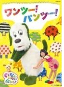 NHKDVD::いないいないばあっ! ワンツー!パンツー!【DVD】