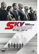 ワイルド・スピード SKY MISSION【DVD】