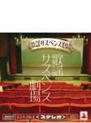 歌謡サスペンス劇場 (劇場盤)