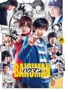 バクマン。 DVD 豪華版【DVD】 3枚組