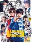バクマン。 Blu-ray 通常版【ブルーレイ】