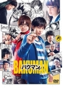 バクマン。 DVD 通常版【DVD】