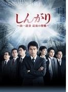 連続ドラマw しんがり ~山一證券 最後の聖戦~ DVD BOX【DVD】 3枚組