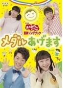 NHKおかあさんといっしょ 最新ソングブック::メダルあげます【DVD】