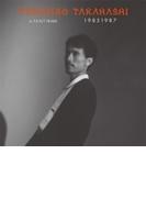 YUKIHIRO  TAKAHASHI IN T.E.N.T. YEARS 19851987 (+4CD)【DVD】 5枚組