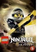 レゴ ニンジャゴー Vol.5【DVD】