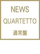 QUARTETTO【CD】