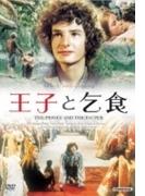 王子と乞食【DVD】