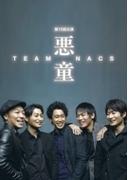 悪童 Blu-ray TEAM NACS 第15回公演【ブルーレイ】 2枚組