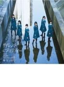 サイレントマジョリティー 【TYPE-C】(CD+DVD)【CDマキシ】 2枚組