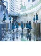 サイレントマジョリティー 【通常盤】【CDマキシ】