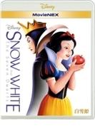 白雪姫 MovieNEX[ブルーレイ+DVD]【ブルーレイ】