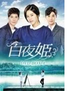 白夜姫 DVD-BOX4【DVD】 7枚組