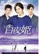 白夜姫 DVD-BOX5【DVD】 7枚組