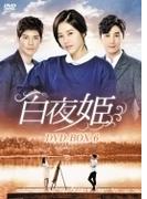 白夜姫 DVD-BOX6【DVD】 7枚組