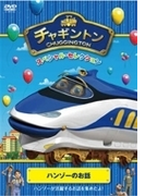 チャギントン スペシャル セレクション ハンゾーのお話【DVD】