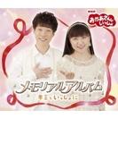 「おかあさんといっしょ」メモリアルアルバム~キミといっしょに~【CD】