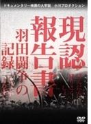 現認報告書 羽田闘争の記録【DVD】