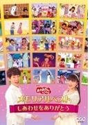 「おかあさんといっしょ」メモリアルベスト~しあわせをありがとう~【DVD】
