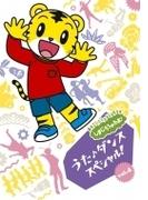しまじろうのわお!うた ダンススペシャル Vol.4【DVD】
