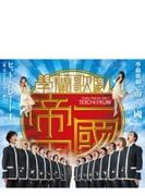 學蘭歌劇 帝一の國 ヒット パレードI(第一章) 學蘭歌劇 帝一の國 より【CD】