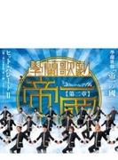 學蘭歌劇 帝一の國 ヒット パレードII(第二章) 學蘭歌劇 帝一の國 -決戦のマイムマイム-より【CD】