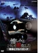 NHKスペシャル 憎しみはこうして激化した ~戦争とプロパガンダ~【DVD】