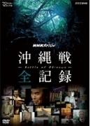 NHKスペシャル 沖縄戦 全記録【DVD】